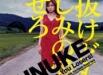 A-2008-funuke
