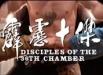 discip_01