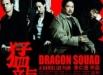 dragonsquad_12