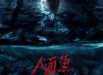 750x1060_movie15847postersthe_tag_along_the_devil_fish-taiwan