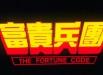 thefortunecode_00