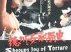 Joy-of-torture-extra_21