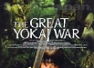 affiche-The-Great-Yokai-War-Yokai-daisenso-2005-1