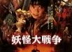affiche-The-Great-Yokai-War-Yokai-daisenso-2005-2