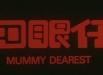 mummydearest_01