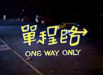 onewayonly_01