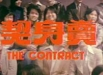 thecontract_13