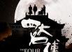 the-four-2012-3