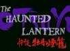 lantern_16