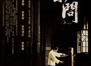 Ip Man. Un nome noto agli appassionati soprattutto per la sua connessione con Bruce Lee, essendo stato per alcuni anni il shifu del piccolo drago […]
