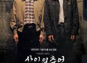 Visto il successo internazionale di Parasite approda nelle sale italiane il miglior film del regista Bong Joon-ho, straordinario thriller rurale.