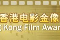Hong Kong, 24° edizione (27 Marzo 2005 ) Il 27 marzo si è svolta ad Hong Kong la premiazione della ventiquattresima edizione del più importante […]