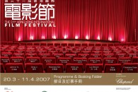 Hong Kong, 31° edizione (20 marzo - 11 aprile 2007 ) E' iniziata il 20 marzo la 31esima edizione del Festival Internazionale di Cinema di […]