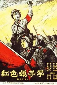 Red-Detachment-of-Women