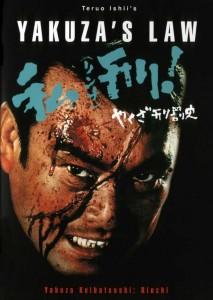 Yakuza's Law: Lynching