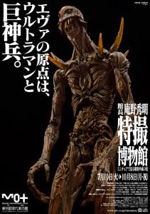 Hideaki Anno + Studio Ghibli