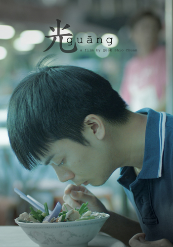 Guang cortometraggio