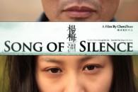 Film rivelazione per il pubblico del Far East Film Festival 2012, un indie cinese dalla spiccata tendenza autoriale ORA nelle sale italiane.