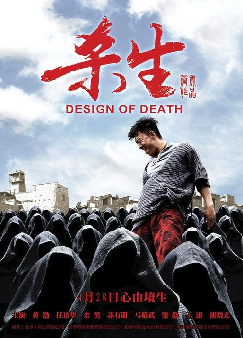 Design of Death recensione