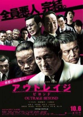 Outrage Beyond di Kitano Takeshi