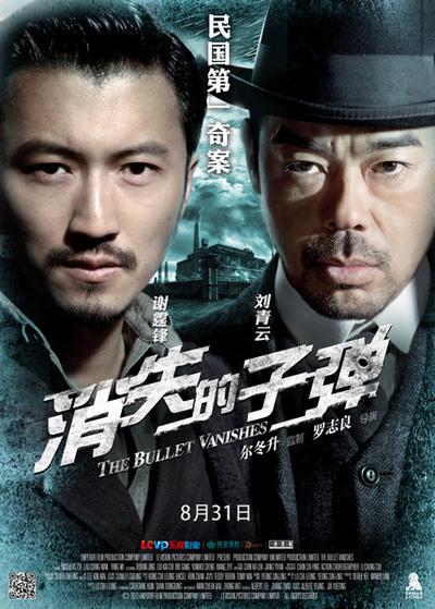 The Bullet Vanishes di Law Chi-Leung