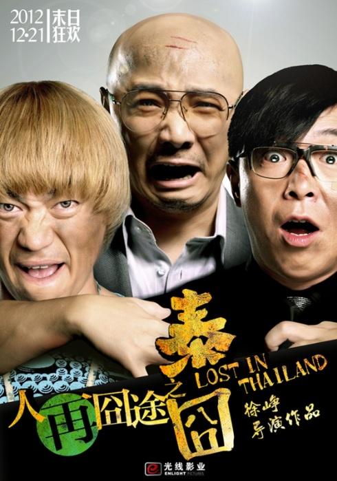 Lost in Thailand di Xu Zheng