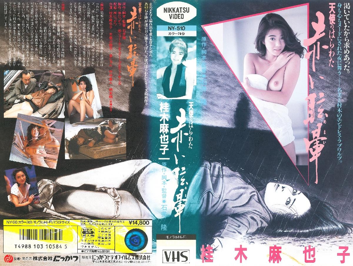 Angel Guts Red Porno-Tenshi No Harawata Akai Inga 1981 angel guts