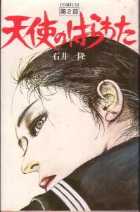 Secondo volume del manga di Tenshi no Harawata (天使のはらわた)