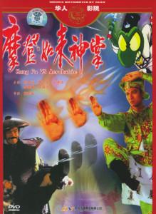 Kung Fu Vs Acrobatic