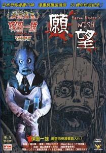 Kazuo Umezu's Horror Theater: Diet