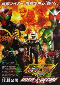 Kamen_Rider_Kamen_Rider_OOO_W_Featuring_Skull_Movie_War_Core