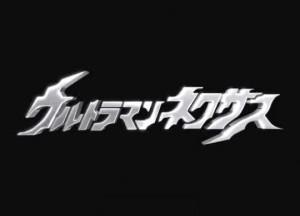 Ultraman Nexus Logo