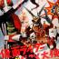 Dal 1972 giunge il terzo film di Kamen Rider, basato sulla fortunata serie ancora oggi in onda. Storia della fantascienza giapponese.