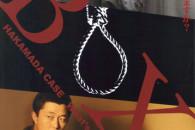 E' raro che il cinema giapponese si confronti con un tema d'attualità scottante come la pena di morte ricorrendo non a un film di genere, ma a un film d'impianto ideologico, quasi a tesi.