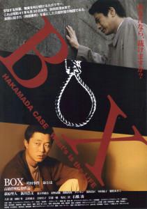 Box-_Hakamada_jiken