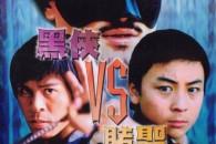 """Un altro capitolo """"sconosciuto"""" per la saga Black Mask di Tsui Hark? Dentro anche un attore di Kung Fu Hustle. Venite a scoprire quest'altro delirio con gioco d'azzardo e arti marziali."""