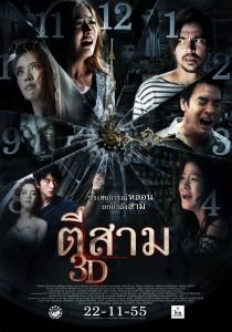 3AM_Thai_film