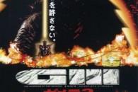 Gamera 3: The Revenge of Iris è la degna conclusione di una serie che è riuscita a instillare nuova linfa nel genere dei kaiju-eiga. Al Far East Film Festival di UDINE.