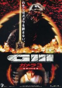 Gamera-3-poster