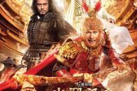 Dopo il film di Stephen Chow un altro blockbuster in 3D tratto dal romanzo Viaggio in Occidente / Lo Scimmiotto. Produzione ricchissima e frastornante.