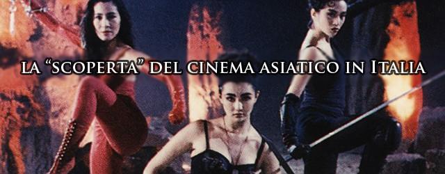 """Durante il panel del 28 aprile al Far East film Festival di Udine sarà presentato il libro """"Il Nuovo Cinema di Hong Kong"""". Ne approfittiamo per un pezzo nostalgico che racconta UN'Italia di 20 anni fa."""