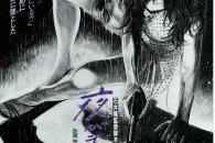 L'impossibile rivincita di una donna contro un boss della Yakuza in uno dei capolavori misconosciuti di Ishii Takashi.