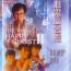 Squadra vincente non si cambia? Sequel della fortunatissima commedia hongkonghese anni '80 a base di fantasmi dispettosi.