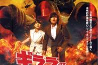 Dal regista di Executive Koala e Calamari Wrestler un film di mostri giganti e Takeshi Kitano. Passato al Festival di Venezia.