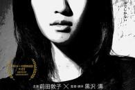 Dal maestro dell'horror Kiyoshi Kurosawa (Kairo, Cure) un thriller ambientato in Russia con l'attrice delle AKB48 già vista in Tamako in Moratorium.