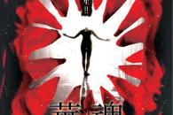 """Cosa esce fuori mettendo alla regia di un film l'autore di Naked Blood, alla sceneggiatura il regista di Underwater Love e come attrice Kei Fujiwara, la """"donna"""" di Tetsuo e regista di Organ?"""