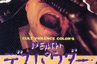Opera sperimentale e punk con dietro nomi storici di certo cinema giapponese si rivela essere come uno dei progenitori non dichiarati del Tetsuo di Tsukamoto.
