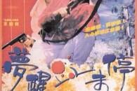 Yukari Oshima, Moon Lee e Sibelle Hu, tre regine delle arti marziali insieme in uno degli action più brutali di sempre. Donne armate e arrabbiate in piena azione!