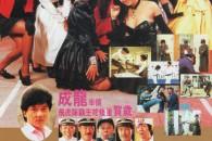 """Lo """"Scuola di Polizia"""" hongkonghese (ma al femminile) giunge al secondo capitolo che conferma tutti gli elementi del primo. Film esile ma importante."""