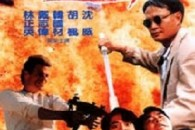 Sad Story Of Saigon & Rape in Public Sea sono un action taiwanese e un erotico di Hong Kong. Ma in realtà sono lo stesso film. Scoprite com'è possibile.